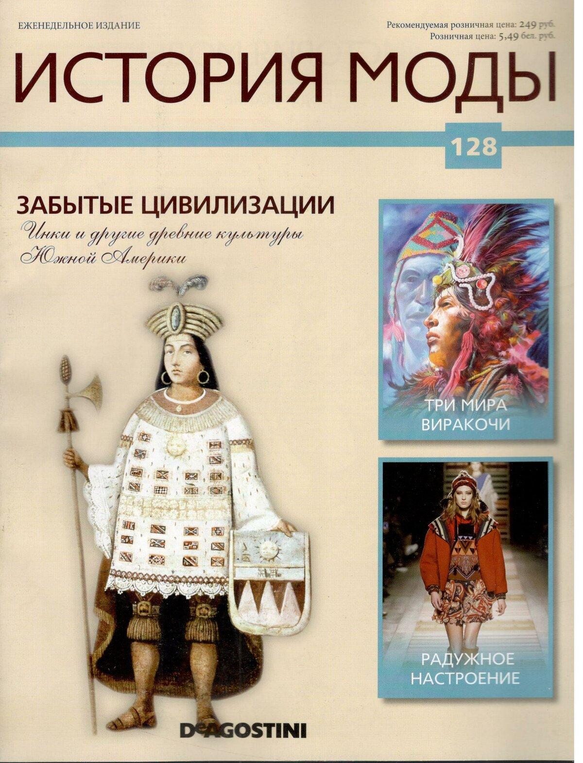 Из коллекции «История моды»