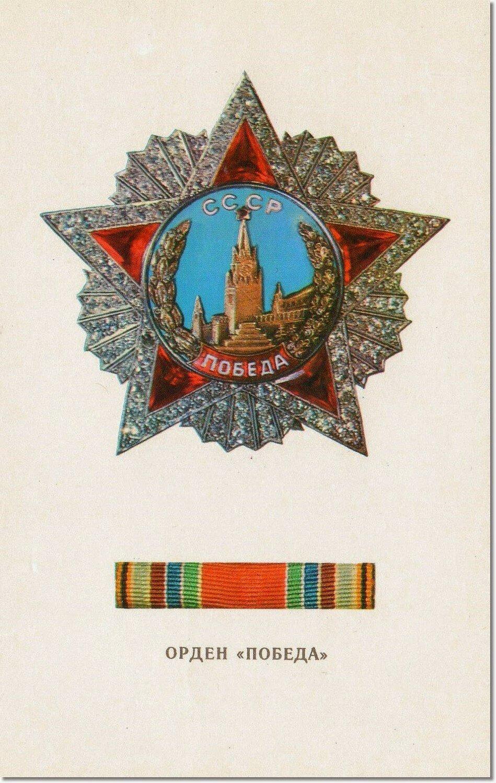 Орден победы на открытках