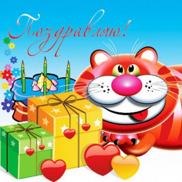 Открытки с днем рождения сыночка анимационные именные, поздравлением