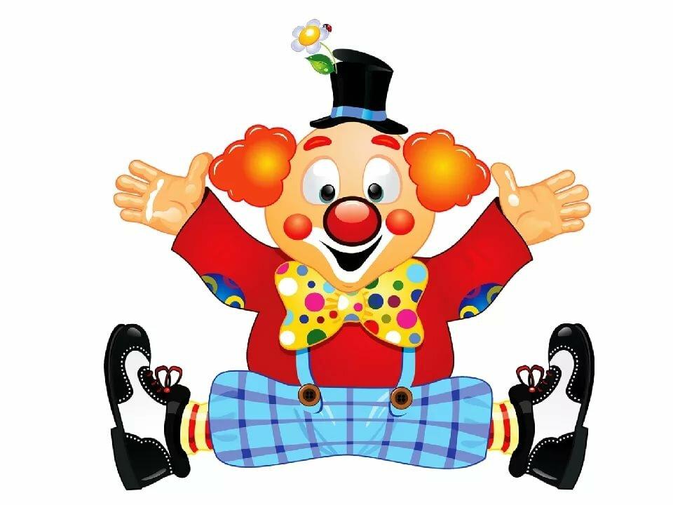 Картинка с клоуном с надписью