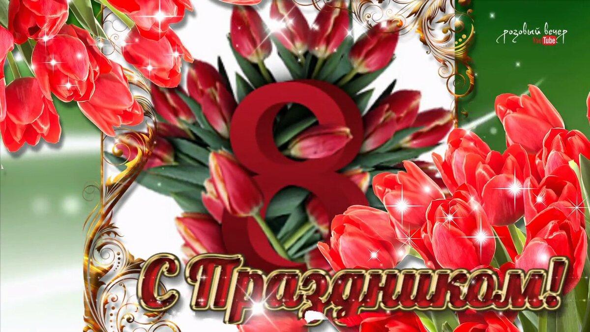 Картинки, открытка на восьмое марта видео
