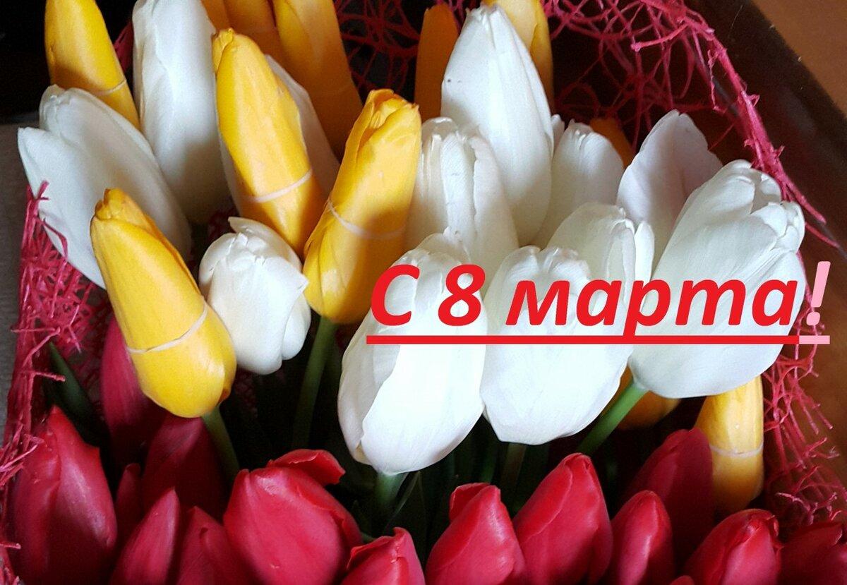 Поздравления любимою с 8 марта