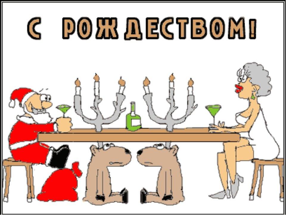 поздравления с рождеством шуточные веселые отдых