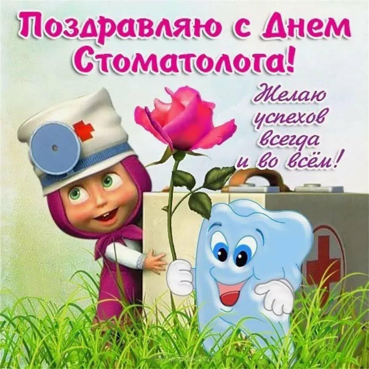 Открытки стоматология, сентября