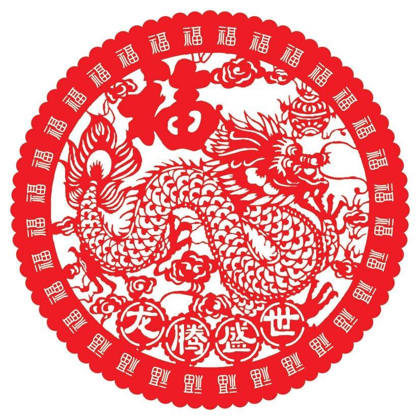 Открытка китайского нового года