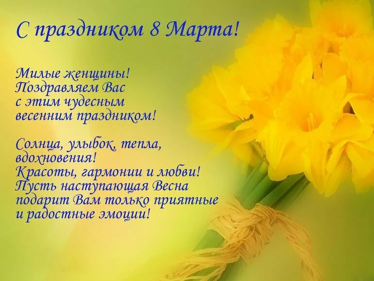 8 марта стихи от мужчины