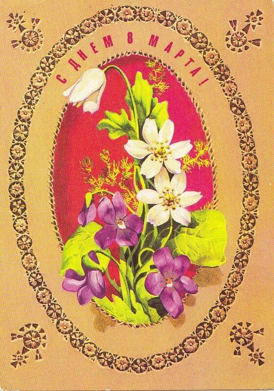 Поздравления, праздничные открытки с дне
