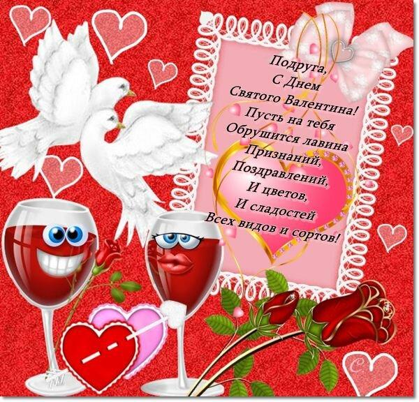 Поздравление подруги на день валентина