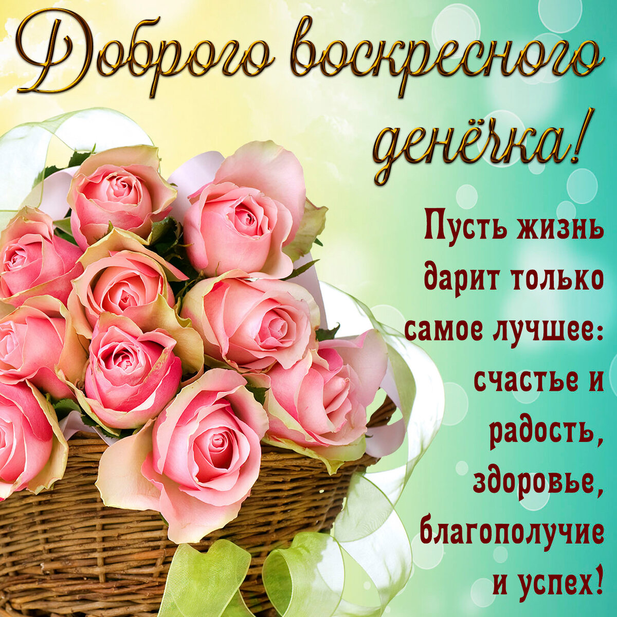 Прекрасного воскресного дня и отличного настроения картинки