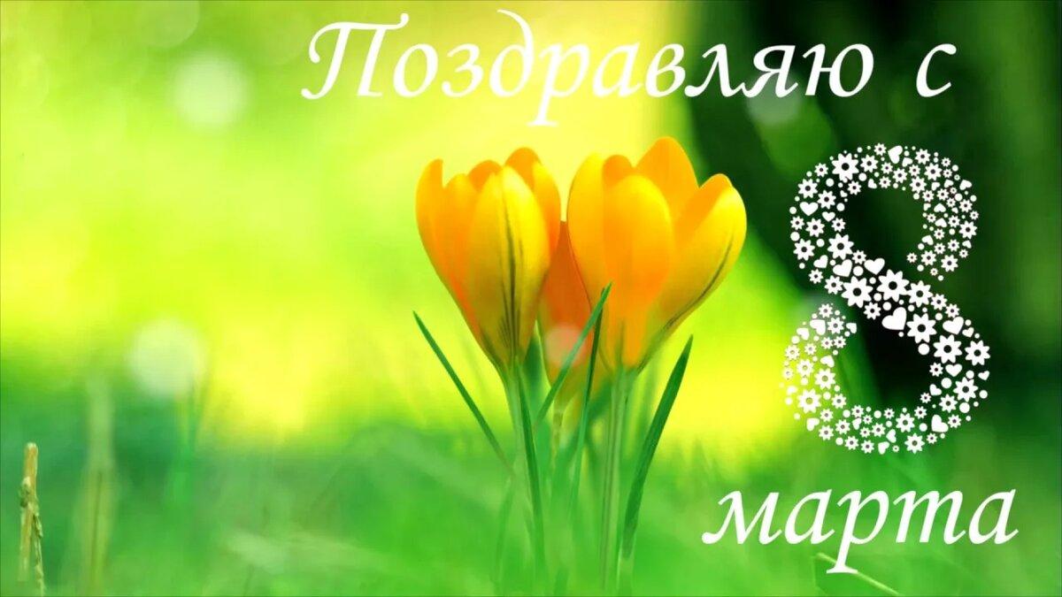 Поздравление мужу от жены с 8 марта