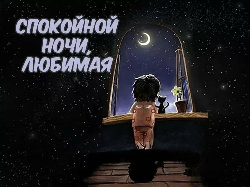 Спокойной ночи любимому фото картинки