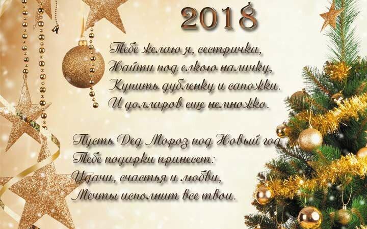 Днем, поздравления с новым годом для сестры в картинках
