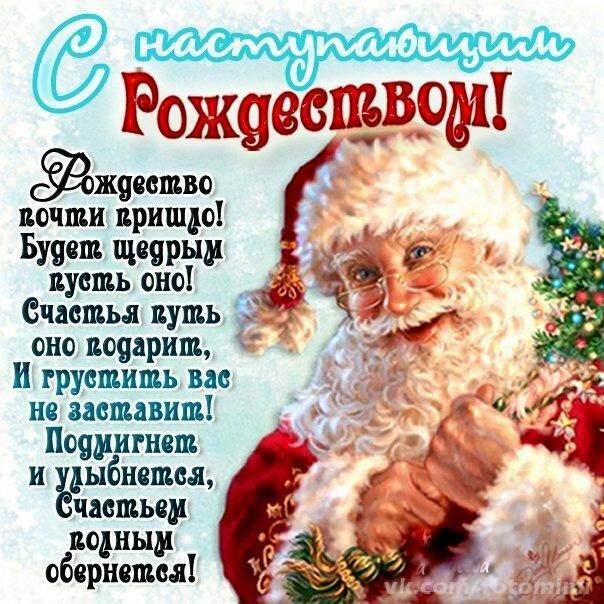 Обижайся любимый, открытки с рождеством веселые