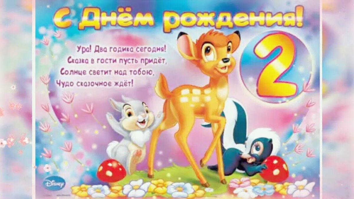 Поздравление девочке на 2 годика в картинках, открытки