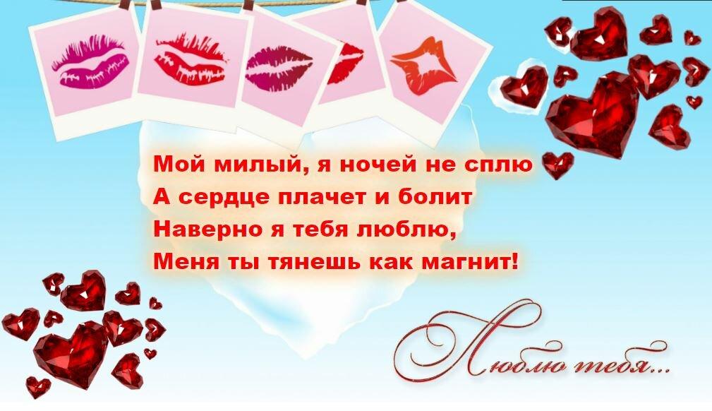 Всегда рядом, любовные смс девушке о любви красивые