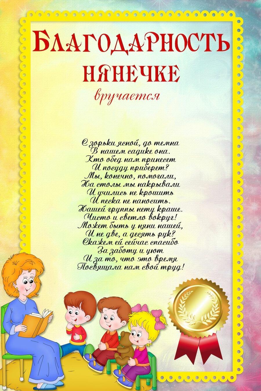 Поздравления с выпускным воспитателю детского сада от родителей