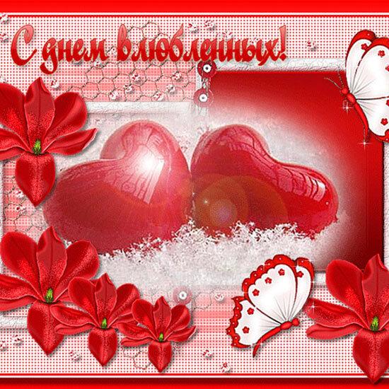 Картинки с днем влюбленных валентинки, юбилеем женщине картинки