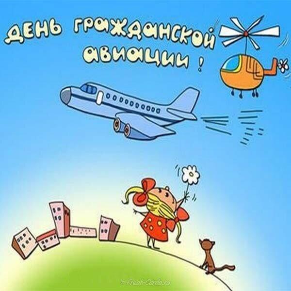 Картинка день гражданской авиации