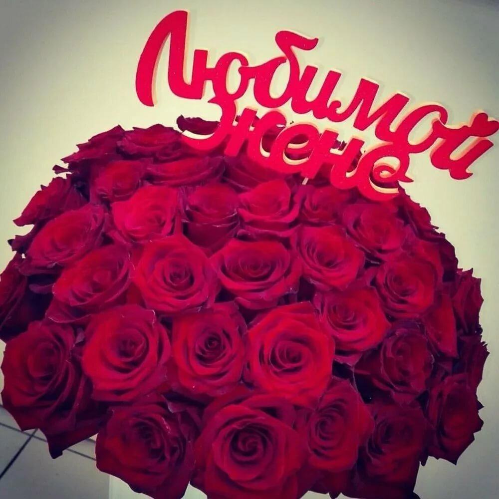 Картинки с букетами цветов красивые с надписями любимой жене, открытки