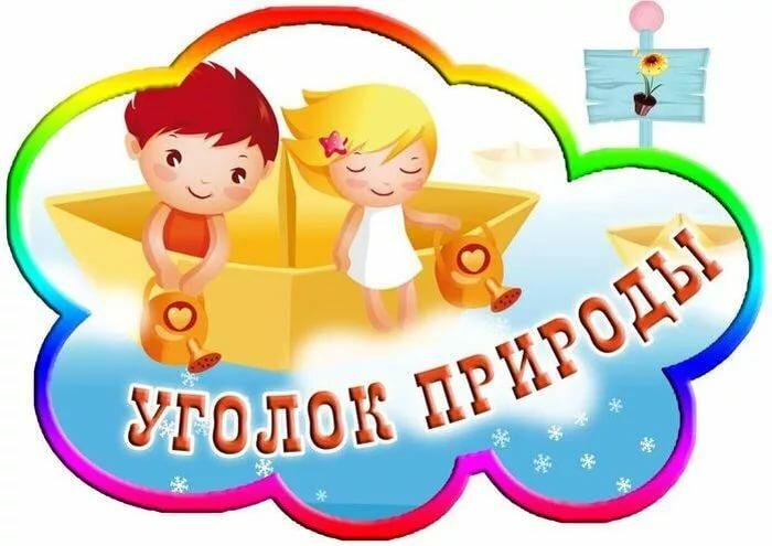 Красивые картинки в детский сад на уголки, открытки днем рождения