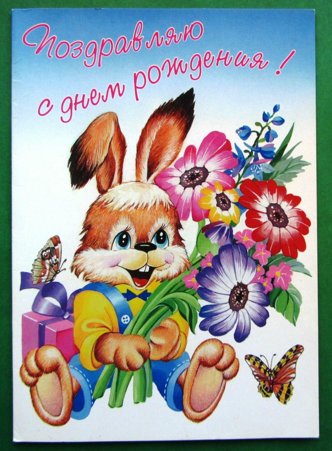 Днем, открытка с днем рождения с зайчиком
