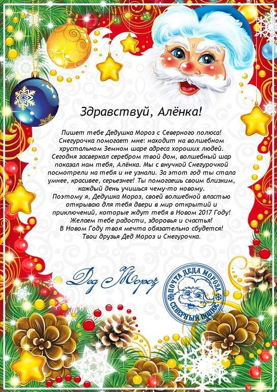 Ночи открытки, поздравления письмо от деда мороза для детей