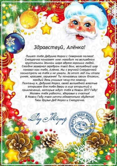 новогоднее поздравление от деда мороза для дианы если отеле разрешено