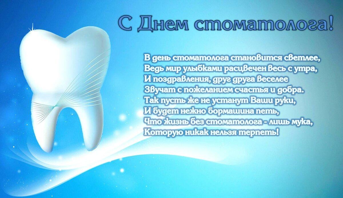Картинка к дню стоматолога, открытки для