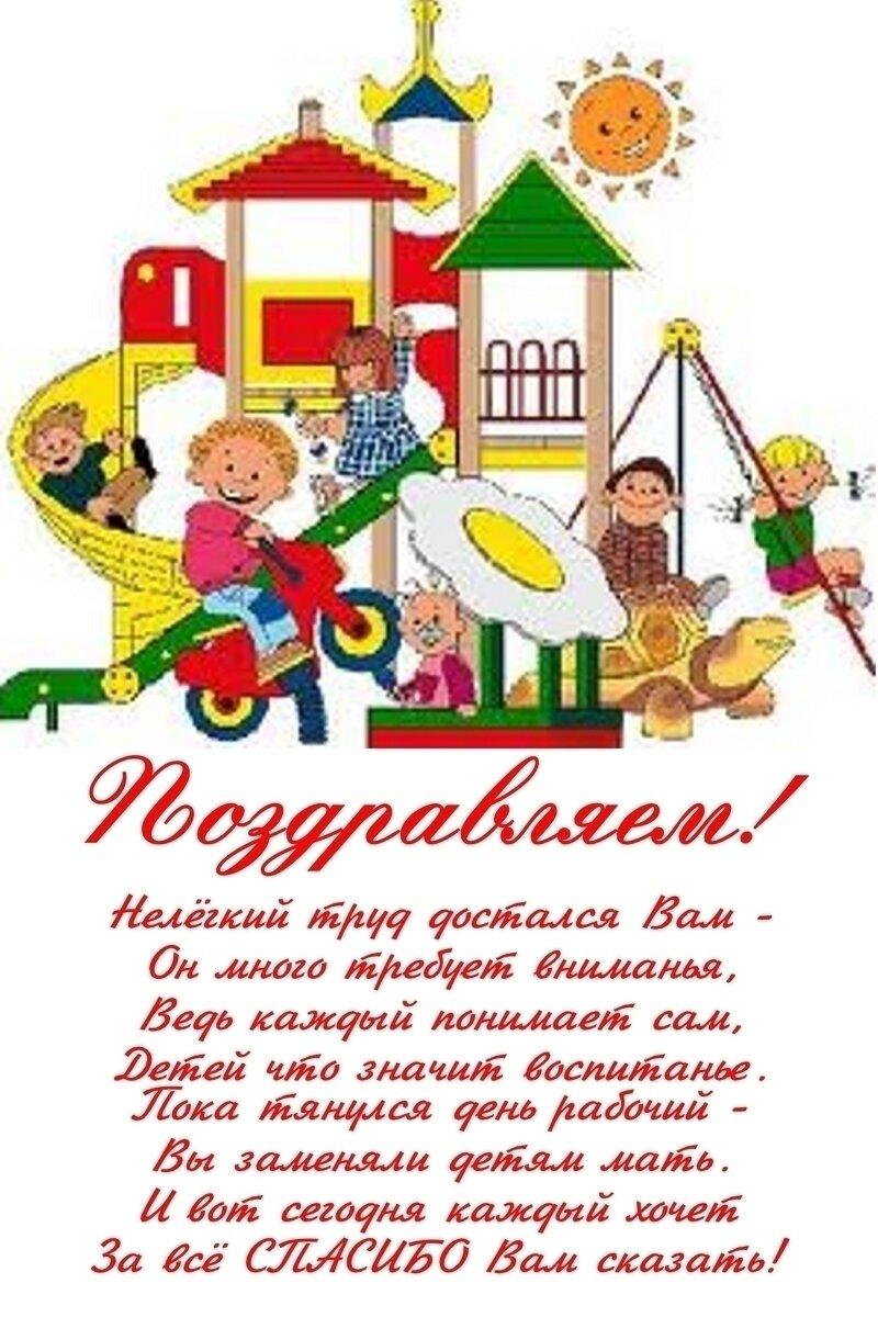 Поздравления детей для воспитателей