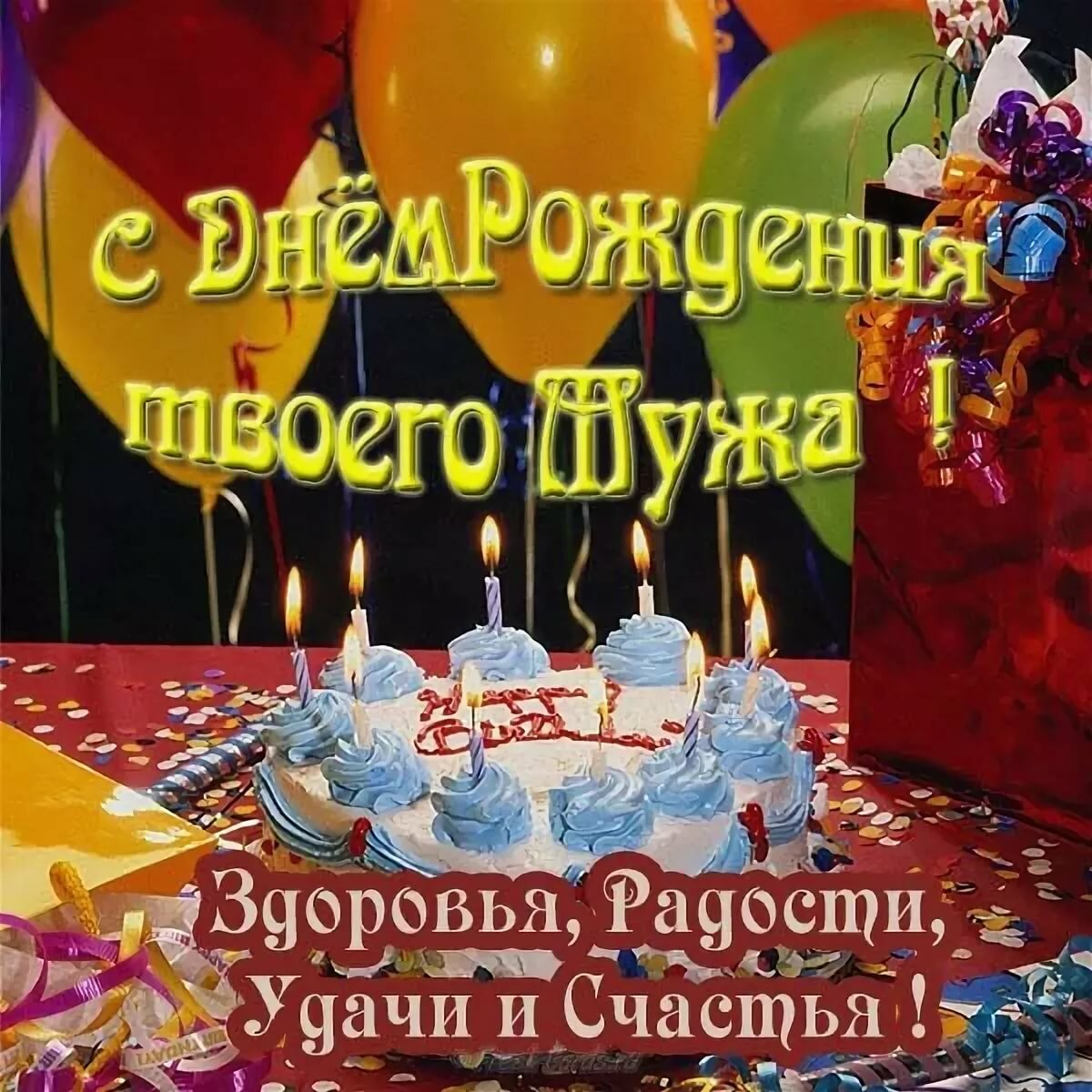Поздравление с днем рождения в прозе для мужа подруги