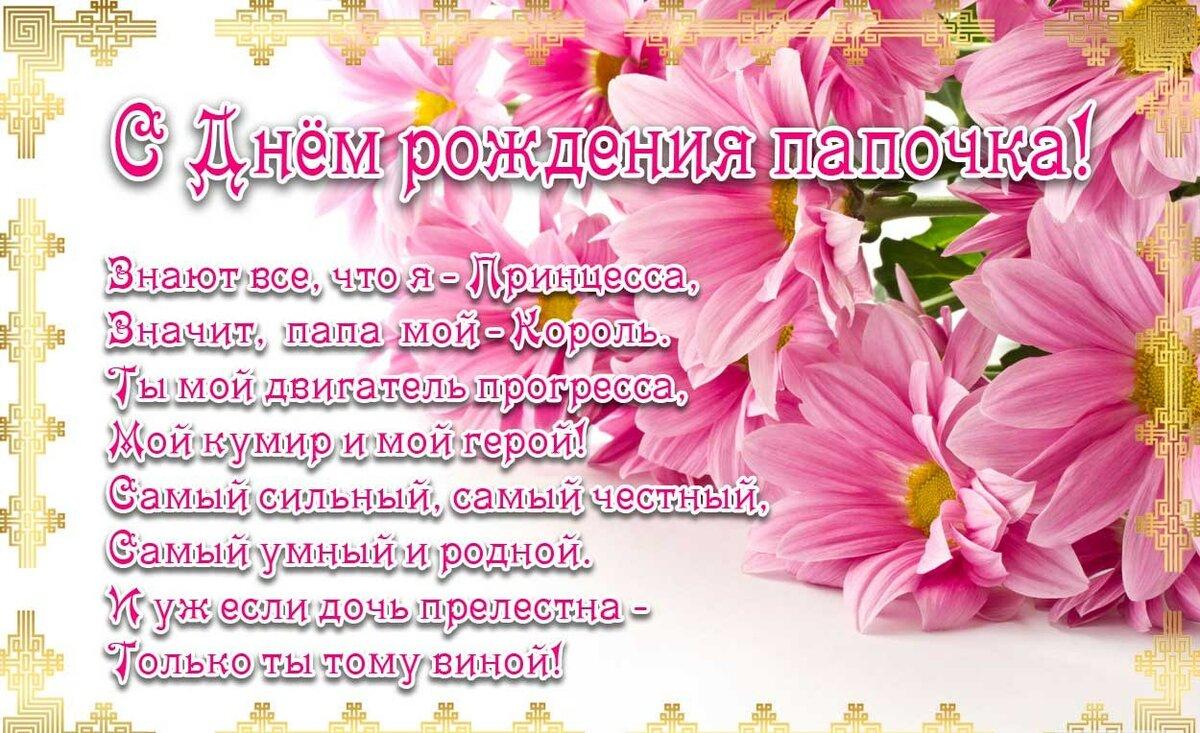 Открытка на день рождения для папы от дочки, руководителю женщине днем