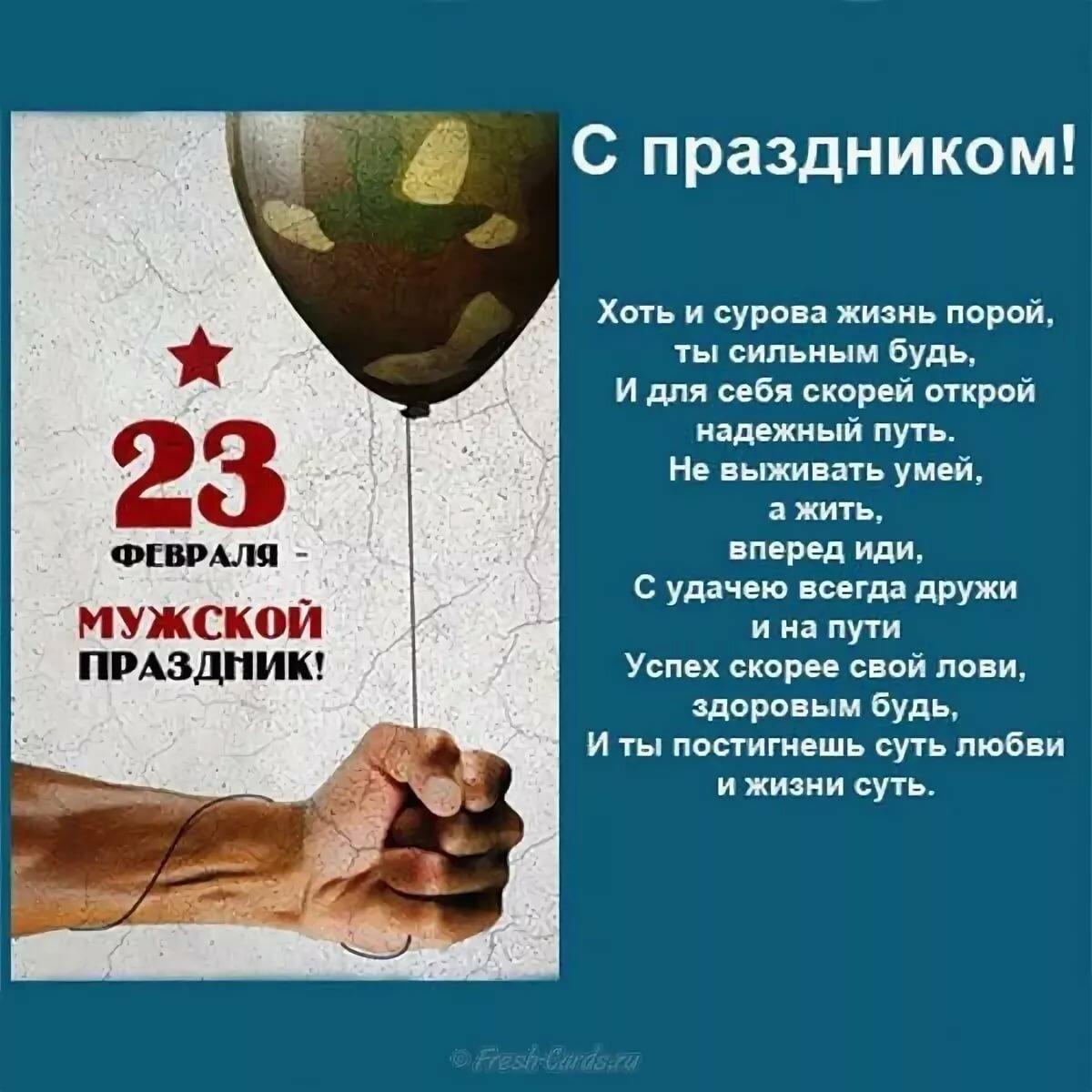 Защиты, открытка сыну 23 февраля