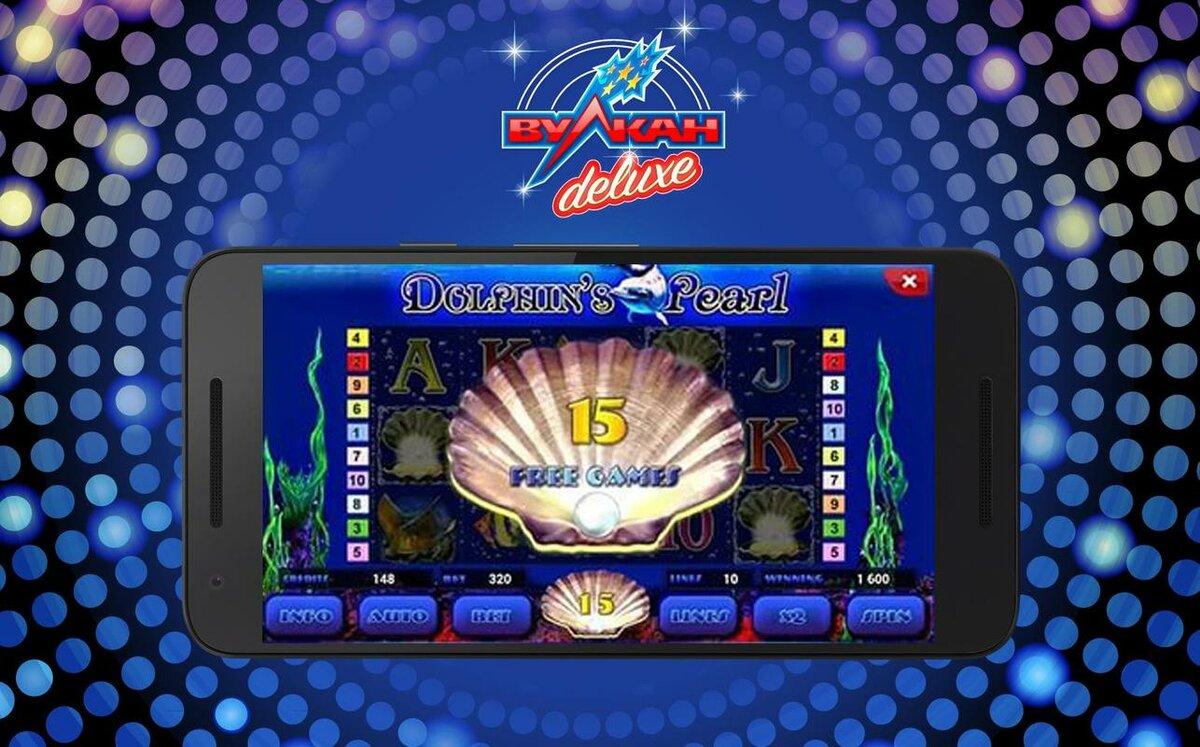 Играть на деньги в казино Вулкан с гарантией вывода просто.