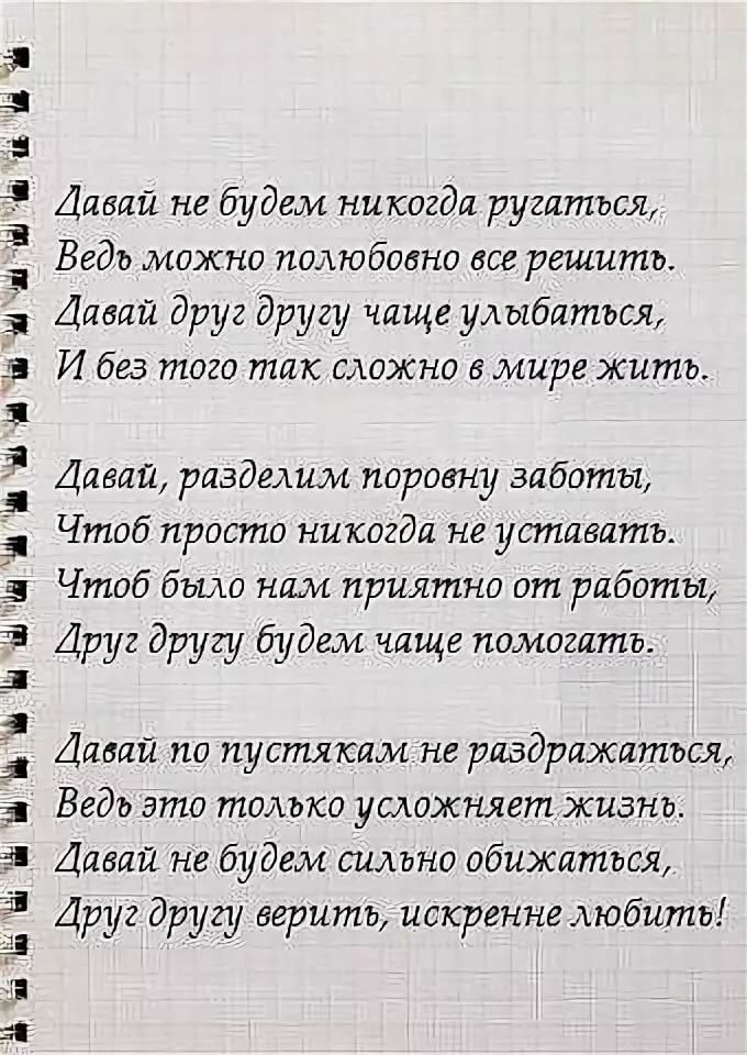 стихи трогающие за душу любимому детей