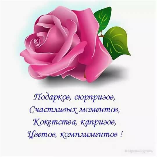 Поздравление 8 марта родился