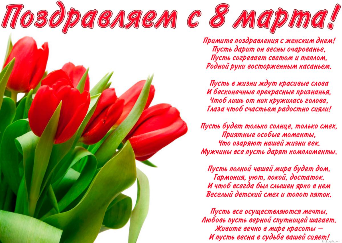 Красивая открытка поздравление с 8 марта женщинам, полгода