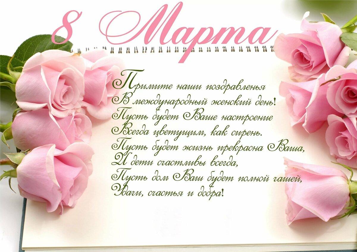 Красивые открытки и пожелания к 8 марта