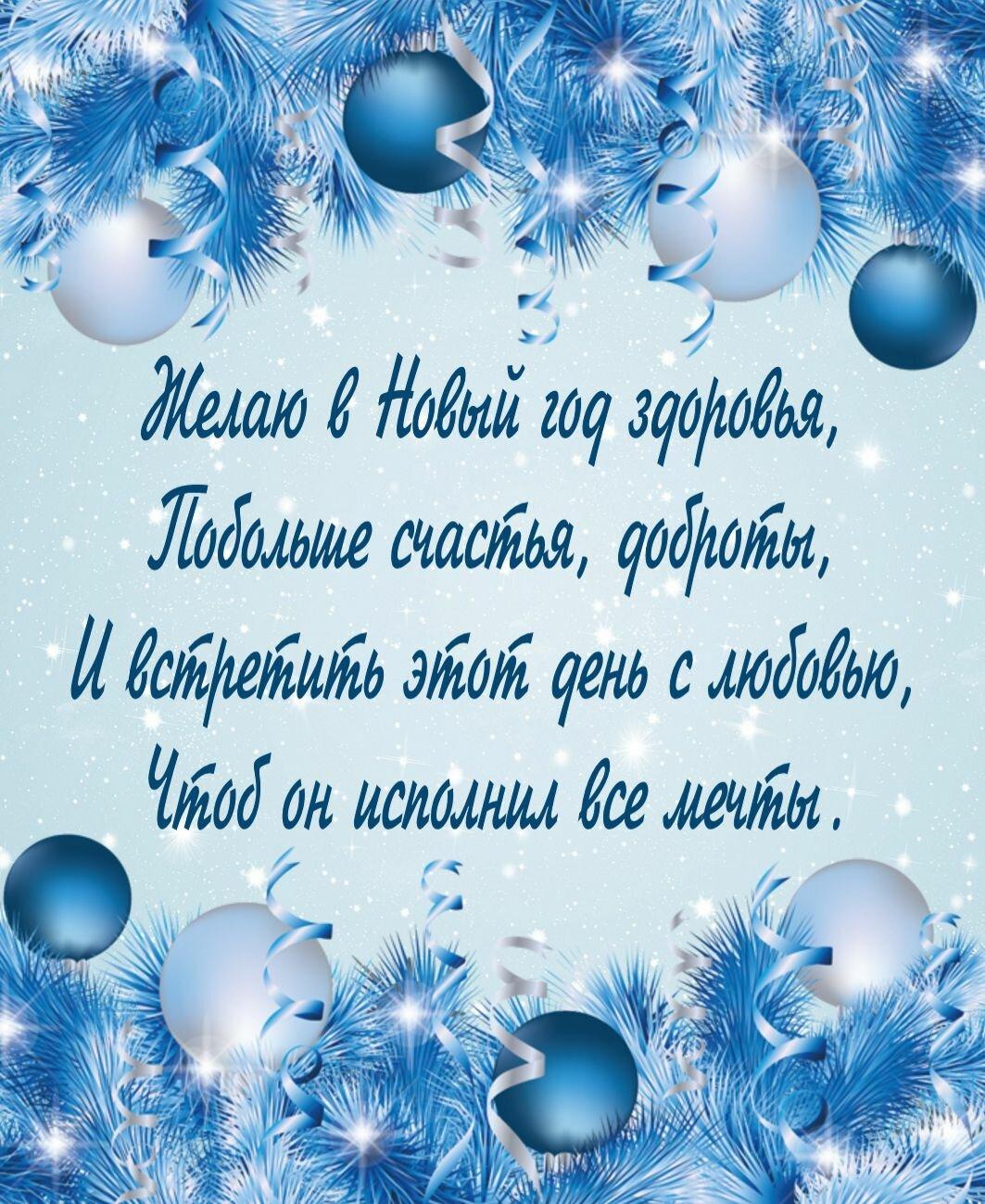 Стихи на новый год в открытку короткие