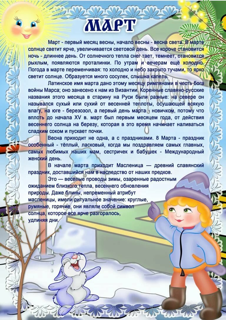 Картинки смайликов, картинки про март месяц для детей