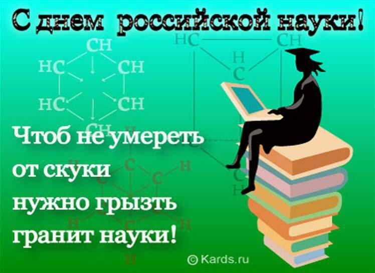 День науки открытка, прикольные открытки