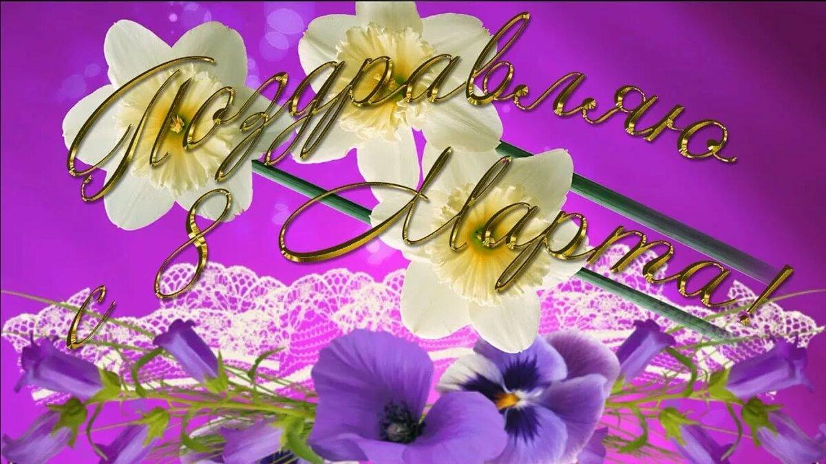 Поздравления видео открытки с 8 марта