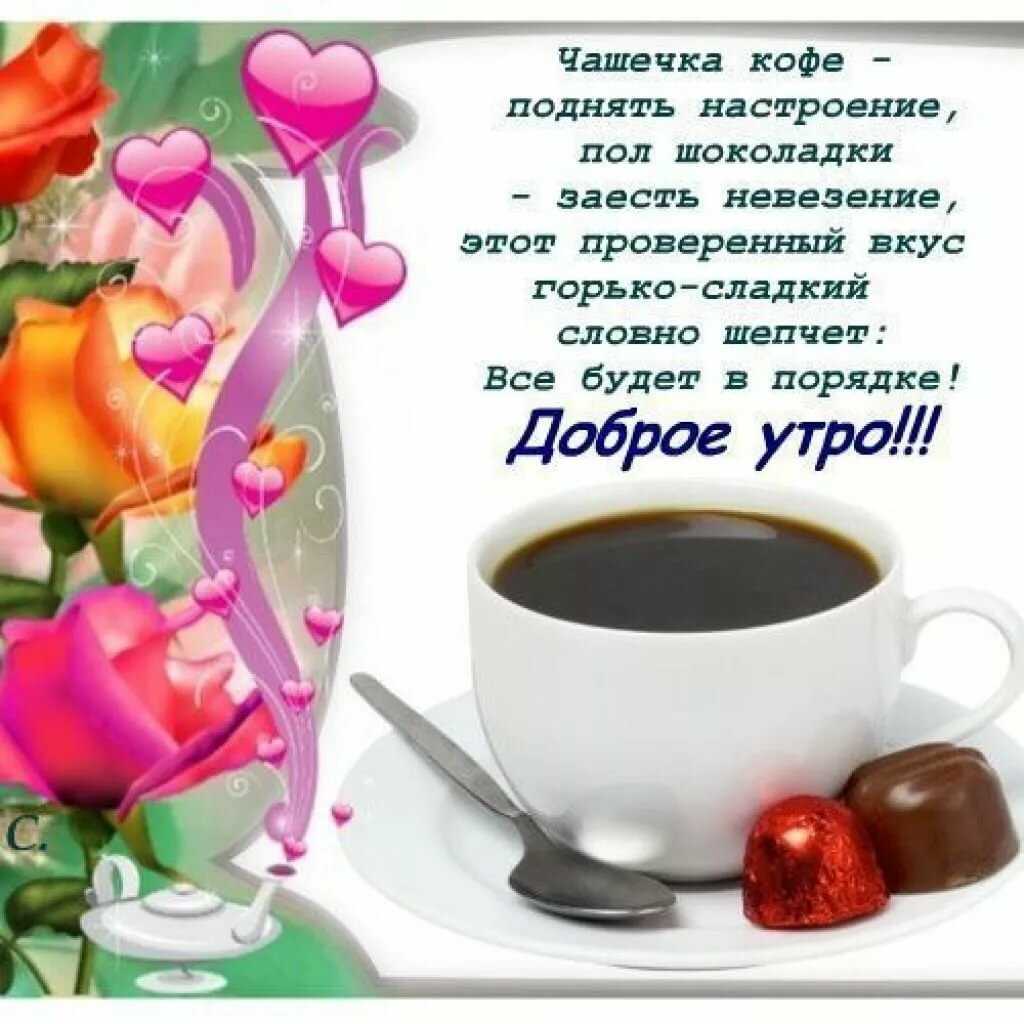 С добрым утром картинки красивые для девушки с надписями, днем февраля