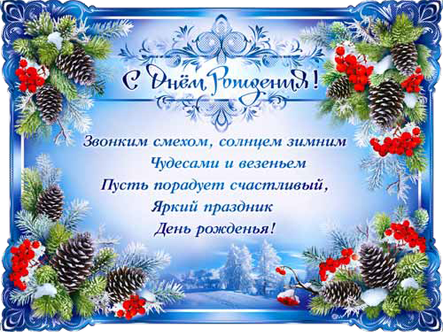 С днем рождения декабрь открытка