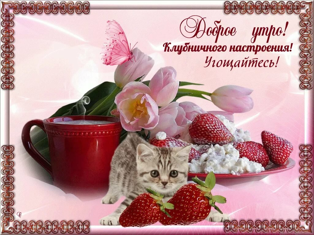 Открытка для любимой с пожеланием доброго утра