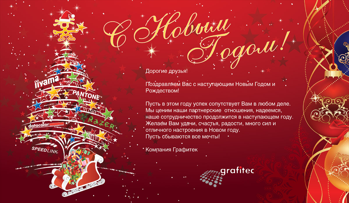 Текст для новогодних поздравлений для партнеров