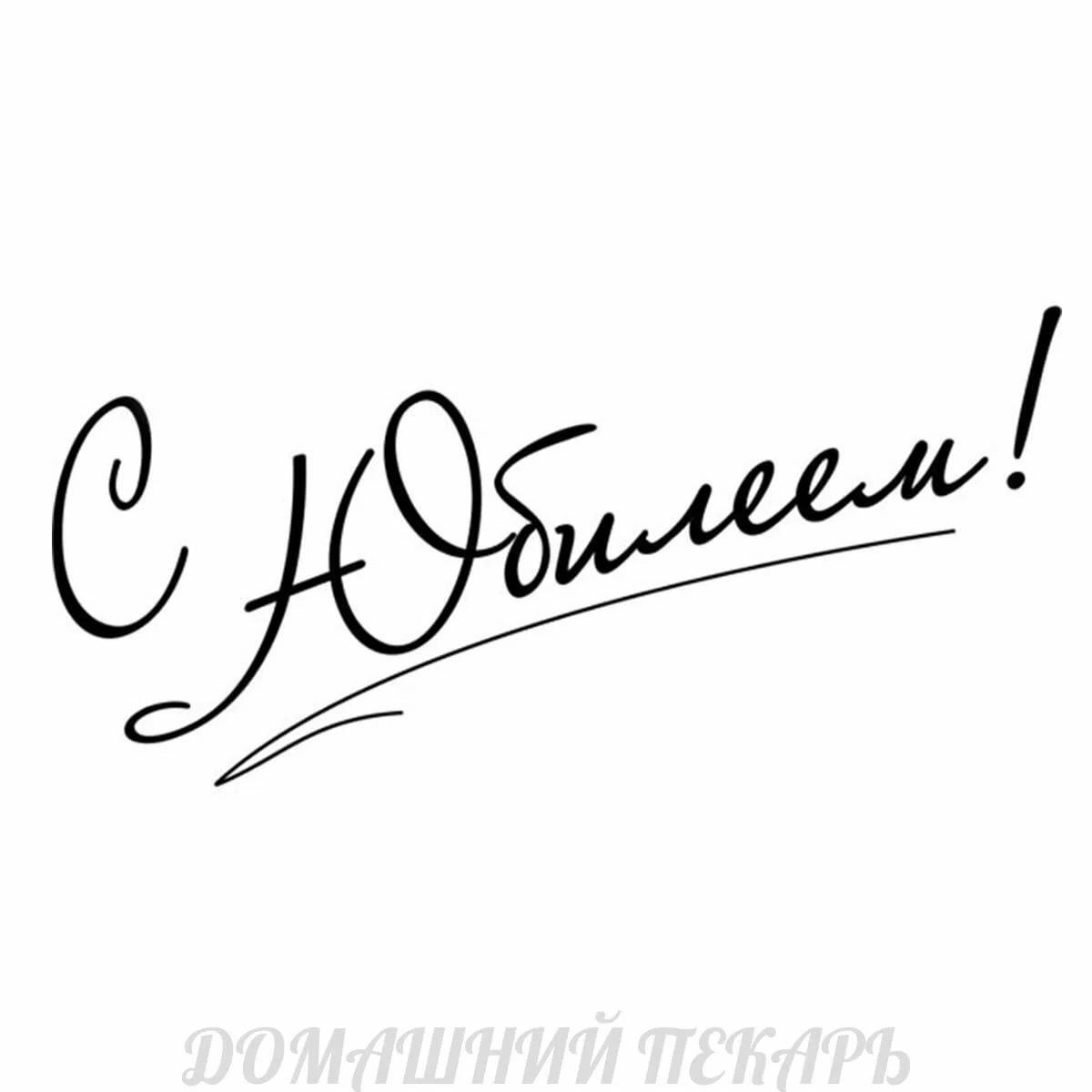других надпись с юбилеем красивым шрифтом картинки для печати благотворительности него