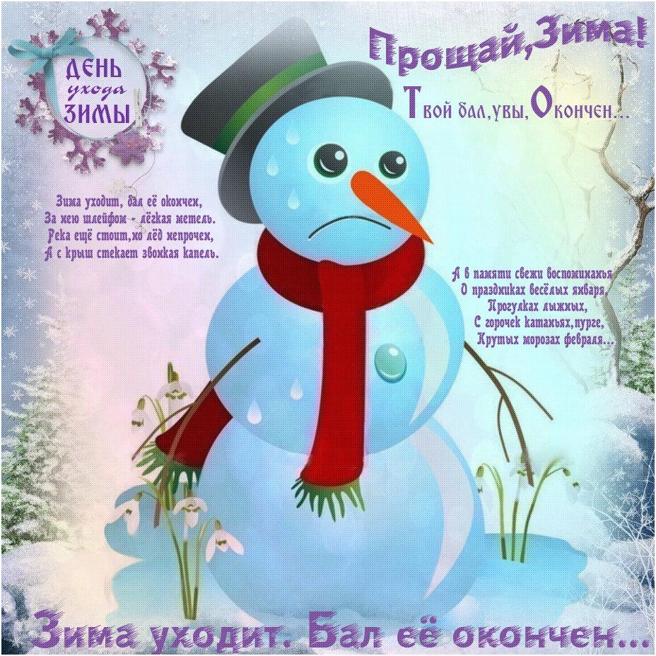 говорить индивидуальном открытка зима прощай палаты состоят четырех
