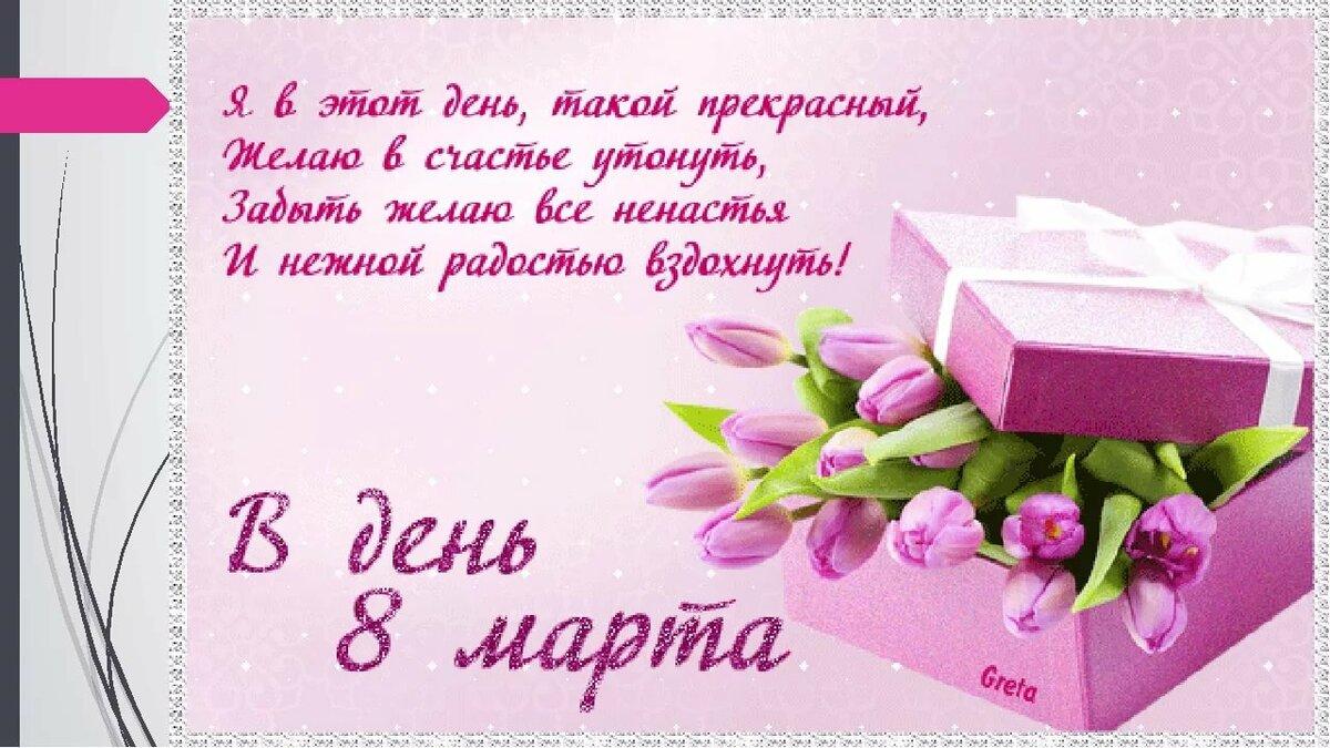 Поздравления с 8 марта женщине: в стихах и прозе, красивые короткие