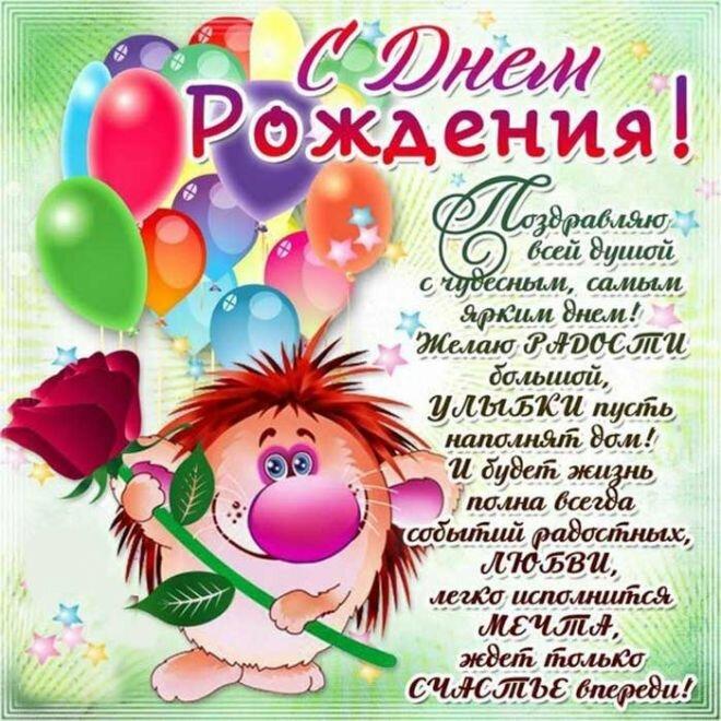 Поздравление с днем рождения детям в стихах картинки, вербным