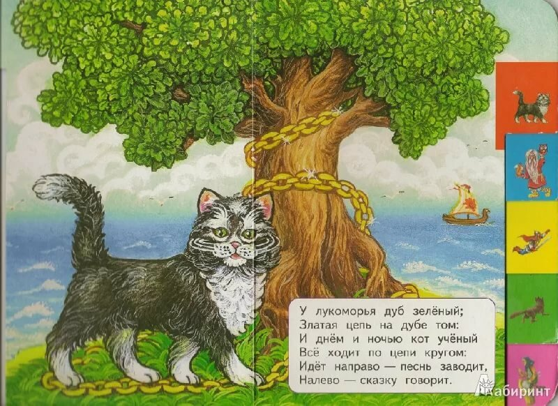 Иллюстрации к стиху лукоморье
